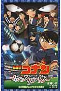 名探偵コナン11人目のストライカーの本