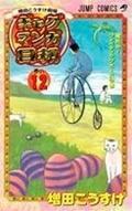 ギャグマンガ日和 巻の1の本