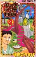 ギャグマンガ日和 巻の2の本