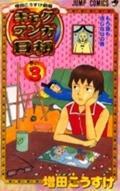 ギャグマンガ日和 巻の3の本