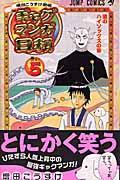 ギャグマンガ日和 巻の5の本