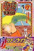 ギャグマンガ日和 巻の7の本