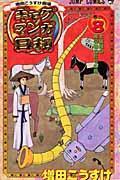 ギャグマンガ日和 巻の8の本