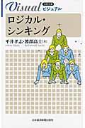 ビジュアルロジカル・シンキングの本