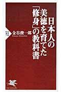 日本人の美徳を育てた「修身」の教科書の本