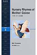 マザーグースの唄の本