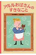 アルルおばさんのすきなことの本