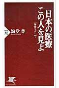 日本の医療この人を見よの本