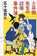 土井徹先生の診療事件簿の本