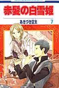 赤髪の白雪姫 7の本