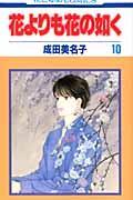 花よりも花の如く 第10巻の本