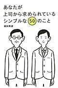 あなたが上司から求められているシンプルな50のことの本