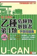 UーCANの乙種第4類危険物取扱者予想問題集の本