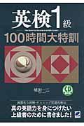 英検1級100時間大特訓の本
