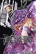 D.Grayーman 12の本