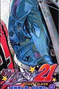 アイシールド21 25の本
