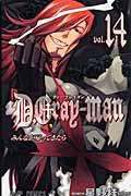 D.Grayーman 14の本