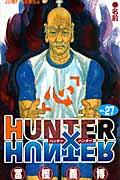 HUNTER×HUNTER 27の本