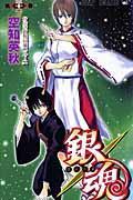 銀魂 第32巻の本