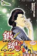 銀魂 第5巻の本