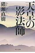 天皇の影法師の本