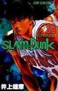 SLAM DUNK #22の本