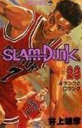 SLAM DUNK #23の本