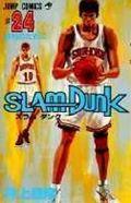 SLAM DUNK #24の本