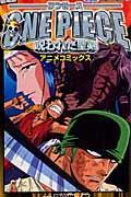 新装版 劇場版ONE PIECE呪われた聖剣アニメコミックスの本