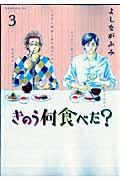 きのう何食べた? 3の本