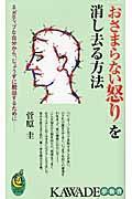 「おさまらない怒り」を消し去る方法の本