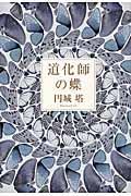道化師の蝶の本