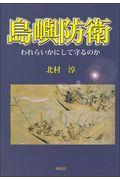 島嶼防衛の本