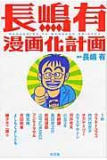 長嶋有漫画化計画の本