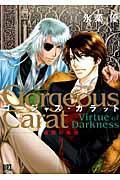 ゴージャス・カラットVirtue of Darkness 2の本