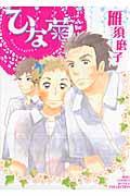 ひな菊の本