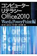コンピューターリテラシーOffice2010 Word&PowerPoint編の本