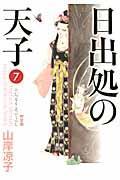 日出処の天子完全版 7の本