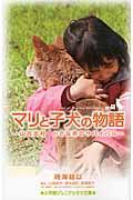 マリと子犬の物語の本