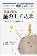 英語で読む星の王子さまの本