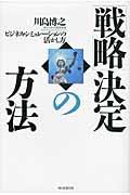 「戦略」決定の方法の本