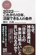 2022ーこれから10年、活躍できる人の条件の本