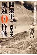 関東軍風速0作戦の本