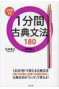 1分間古典文法180の本