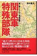 関東軍特殊部隊の本