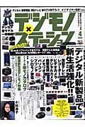 デジモノステーション vol.73