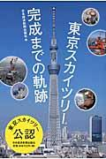 東京スカイツリー完成までの軌跡の本