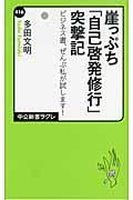 崖っぷち「自己啓発修行」突撃記の本