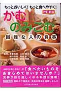 改訂新版 かむ・のみこむが困難な人の食事の本