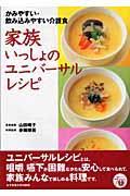 家族いっしょのユニバーサルレシピの本